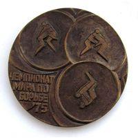 1975 г. Чемпионат мира по борьбе. Минск
