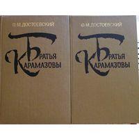 Братья Карамазовы (комплект из 2 книг)