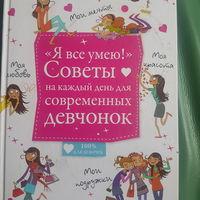 Советы для девчонок книга