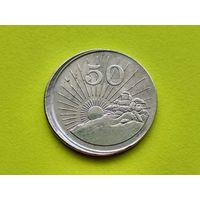 Зимбабве. 50 центов 1990. Брак, сильное смещение штемпелей.