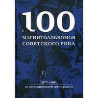 Александр Кушнир. 100 магнитоальбомов советского рока