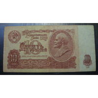 10 рублей СССР, 1961 года