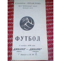 11.11.1979-- Динамо Минск--Динамо Тбилиси