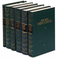 Канон врачебной науки, Авиценна (Абу Али Ибн Сина), 6 книг, комплект!