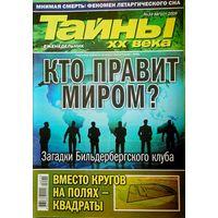 "Журнал ""Тайны ХХ века"", No34, 2009 год"