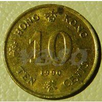4757:  10 центов 1990 Гонконг
