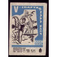 1 этикетка 1971 год Спартакиада Борисов
