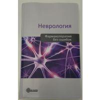 Неврология: руководство для врачей