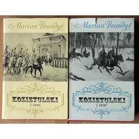 "Marian Brandys ""Kozietulski i inni"" (на польскай)"