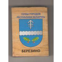 Березино гербы городов Республики Беларусь. Возможен обмен