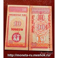 МОНГОЛИЯ 10 монго менге лучники воины ПРЕСС из пачки UNC