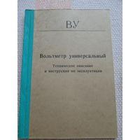 Руководство по эксплуатации, тех. описание + Формуляр Вольтметр универсальный. 312