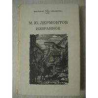 """М.Ю.Лермонтов """"Избранное""""."""
