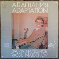LP Васил Найденов и группа ФСБ / FSB - Адаптация (1980)