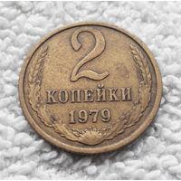 2 копейки 1979 СССР #09