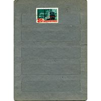 СССР, 1976 , ЭЛЕКТРОФИКАЦИЯ ЖЕЛЕЗНЫЭХ ДОРОГ, серия 1м