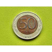 Россия (РФ). 50 рублей 1992, ЛМД. Брак, смещение центральной вставки.