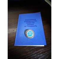 Удостоверение Всесоюзное добровольное общество борьбы за трезвость