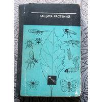 С.М.Поспелов, Н.Г.Берим, Е.Д.Васильева, М.П.Персов Защита растений.