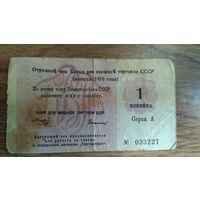 Отрезной чек 1 копейка 1970 года