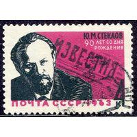 СССР 1963.. Ю.Стеклов