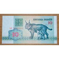 10 рублей, серия АЛ - UNC