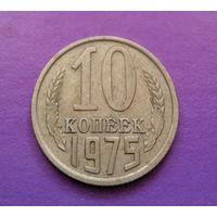 10 копеек 1975 СССР #08