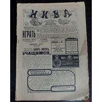 """Журнал """"НИВА"""" 1917 г. Номер 1."""