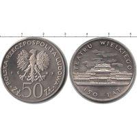 Польша 50 злотых 1983 150 лет Великому театру