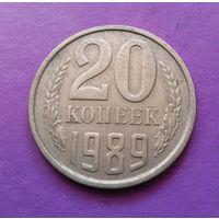 20 копеек 1989 СССР #06
