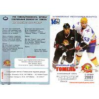 Хоккей. Программа. Гомель - Динамо (Минск). 2007.