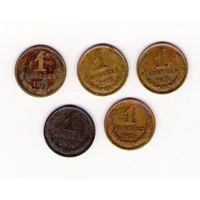 1 копейка 1970 год. 5 монет