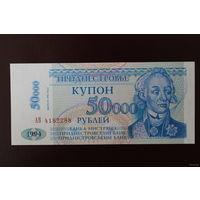 Приднестровье 50000 рублей 1996 UNC