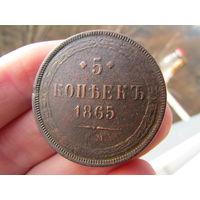 5 копеек 1865. С 1 рубля!