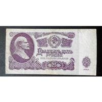 25 рублей 1961 ЭС 1792743 #0094