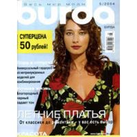 Журнал BURDA MODEN 2004 5 на русском языке. С выкройками