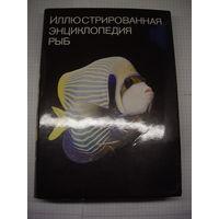 Энциклопедия рыб