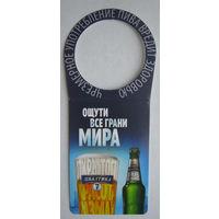 """""""Галстук"""" -Некхенгер (нектейл) для ПЭТ-бутылок пива """"Балтика 7"""" ."""
