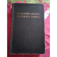 Толковый словарь русского языка. Под редакцией Д. Ушакова. Том 1.