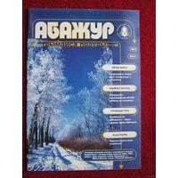 Журнал Абажур No2 2001