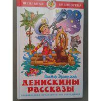 В. Драгунский. Денискины рассказы
