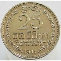 Цейлон 25 центов 1971 (315) распродажа коллекции