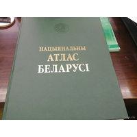 Национальный атлас Беларуси