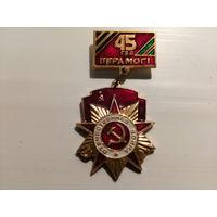 45 лет Победы