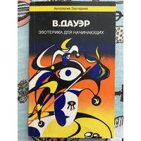 Дауэр В. Эзотерика для начинающих. Серия: Библиотека эзотерики. 1994 г.