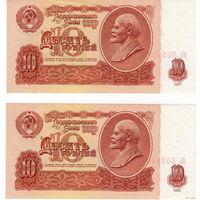 10 рублей, 1961 г. Пара, порядковые номера.