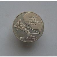 2 гривны 2000 г.Олимпиада в Сиднее.Парусный спорт.нечастая монета.