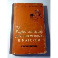 Курс лекций для беременных и матерей.1957 г.