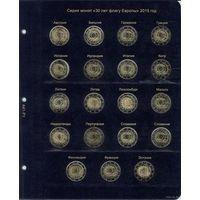 """Лист для серии монет 2 Евро """"30 лет флагу Европы"""""""