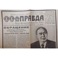 БРЕЖНЕВ Л. И .       ПРАВДА   12 НОЯБРЯ 1982 г. похороны